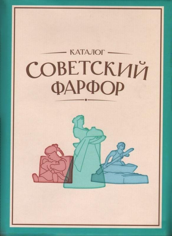 Насонова И.С.; Насонов С.М. - Советский фарфор. ISBN: 978-5-94428-030-5