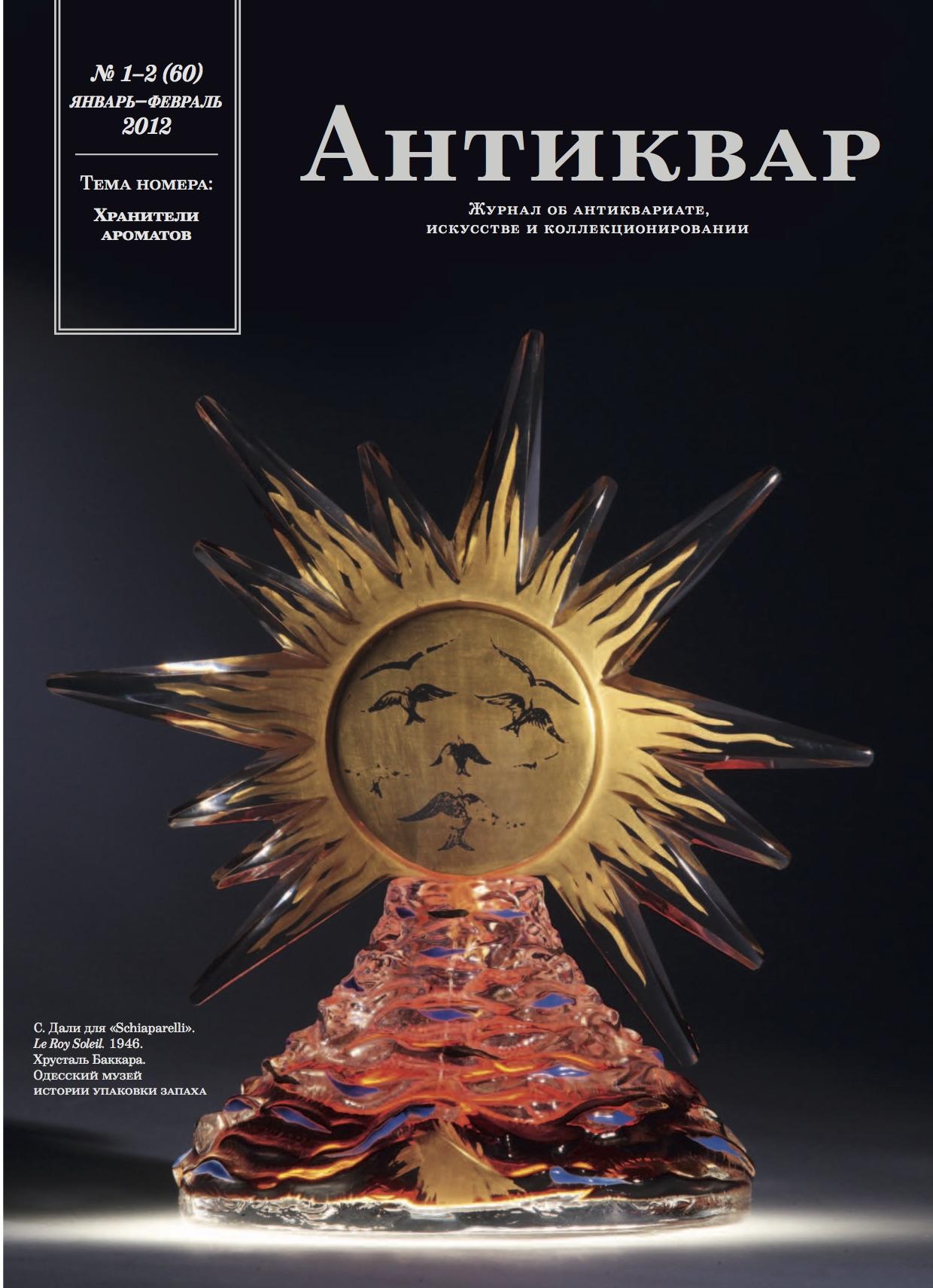 Журнал Антиквар #60: Хранители ароматов
