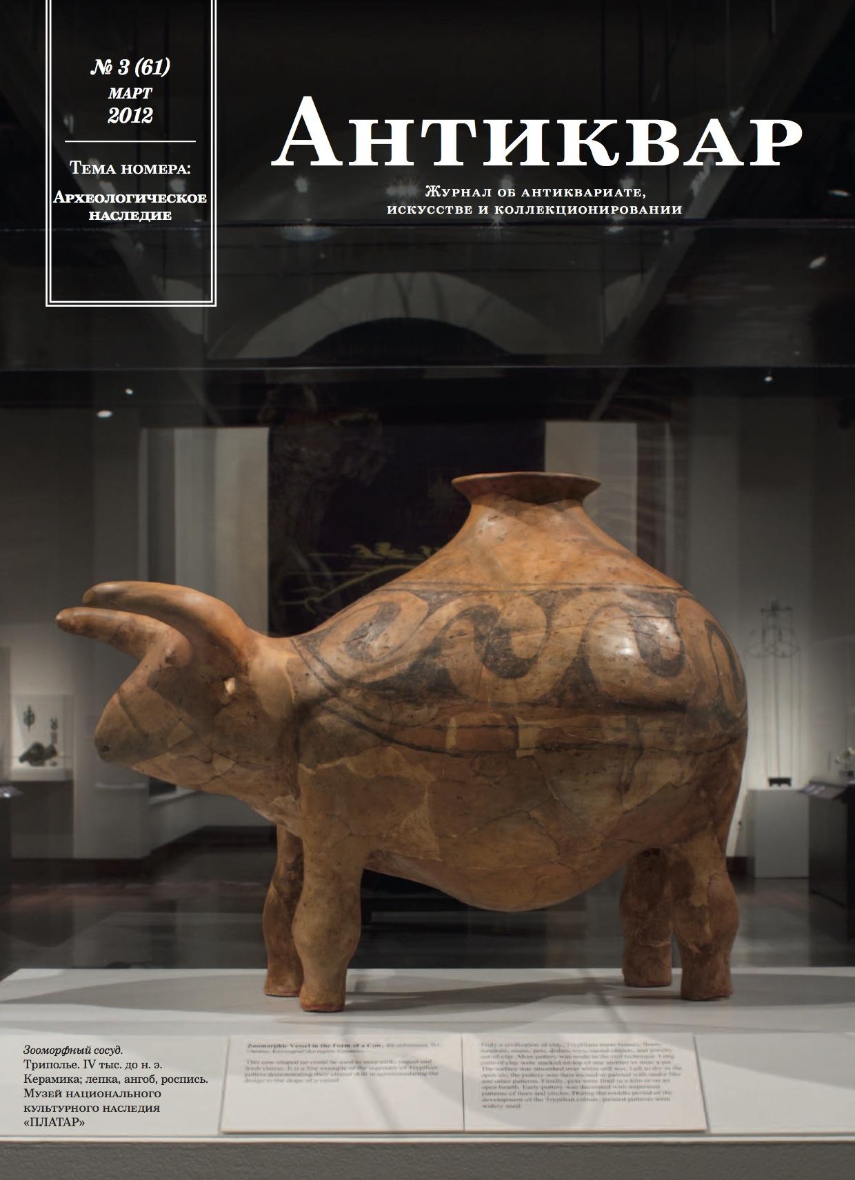 Журнал Антиквар #61: Археологическое наследие