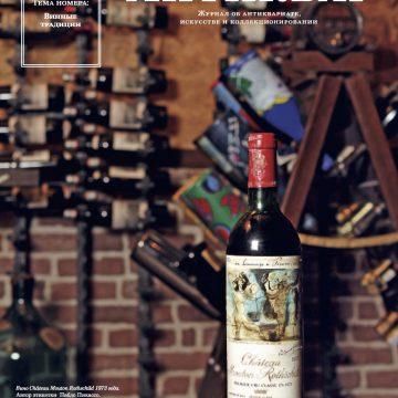 Журнал Антиквар #62: Винные традиции