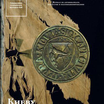 Журнал Антиквар #63: Символика старинных вольностей