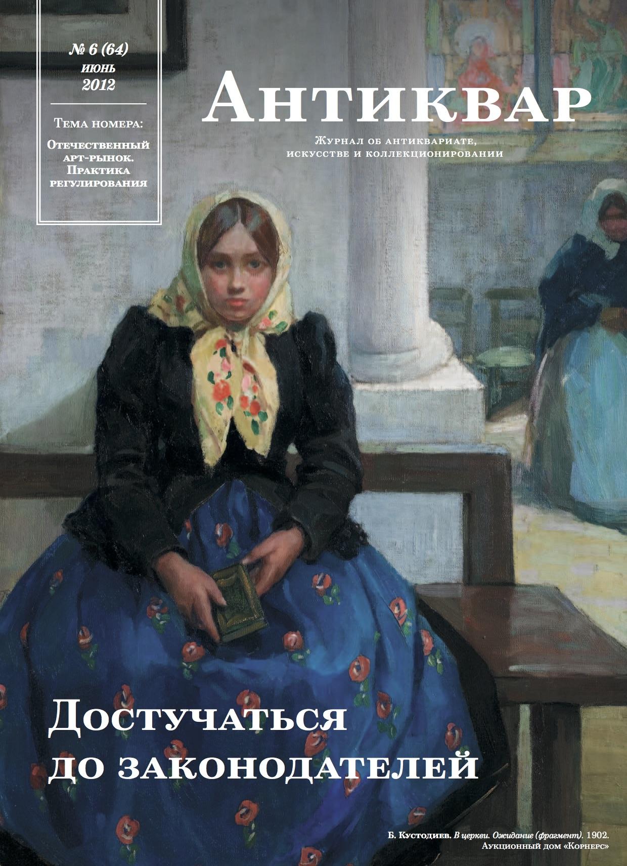Журнал Антиквар #64: Отечественный арт-рынок. Практика регулирования