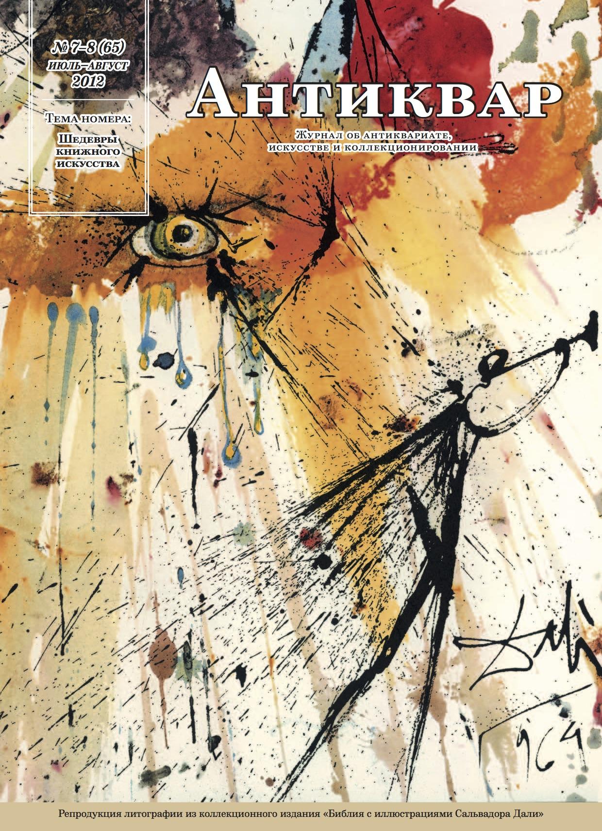 Журнал Антиквар #65: Шедевры книжного искусства