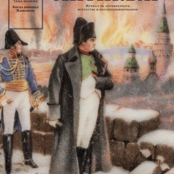 Журнал Антиквар #66: Когда пришел Наполеон