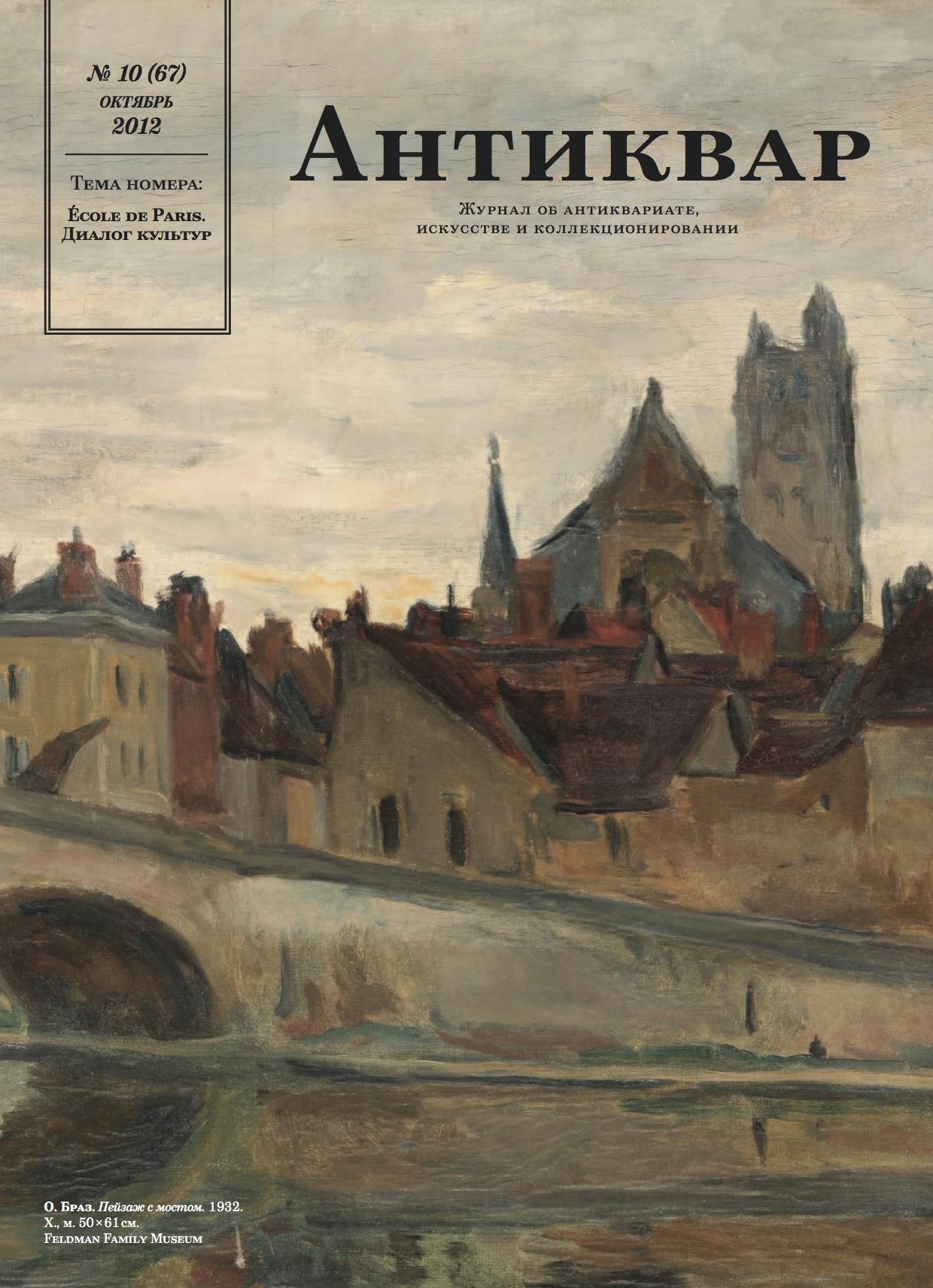 Журнал Антиквар #67: École de Paris. Диалог культур