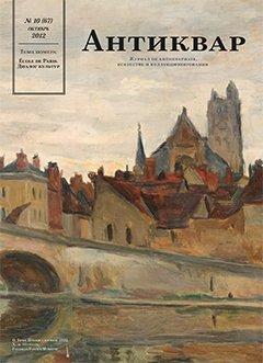"Журнал ""Антиквар"" Ecole De Paris. Диалог культур"