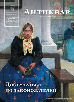 """Журнал """"Антиквар"""" Отечественный арт-рынок. Практика регулирования"""