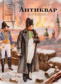 """Журнал """"Антиквар"""" Когда пришел Наполеон"""