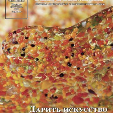 Журнал Антиквар #71: Предмет искусства как подарок