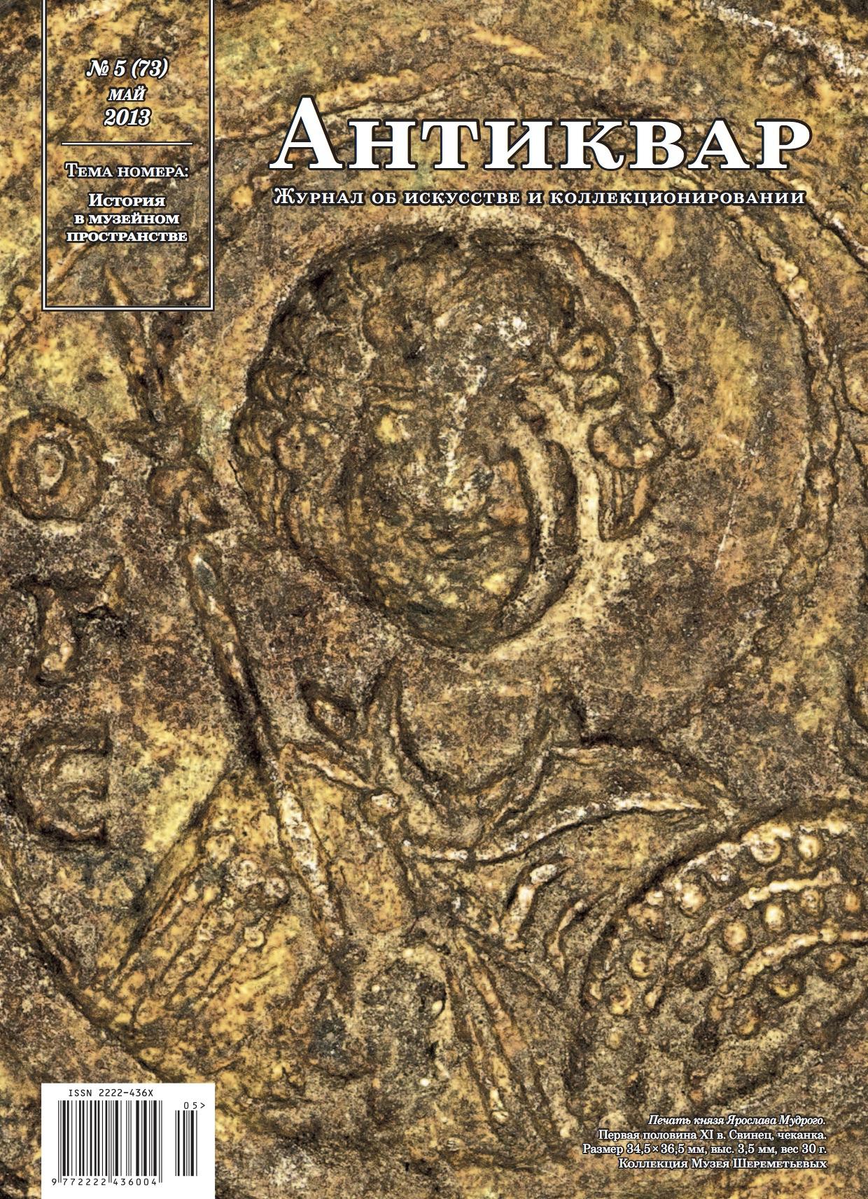 Журнал Антиквар #73: История в музейном пространстве