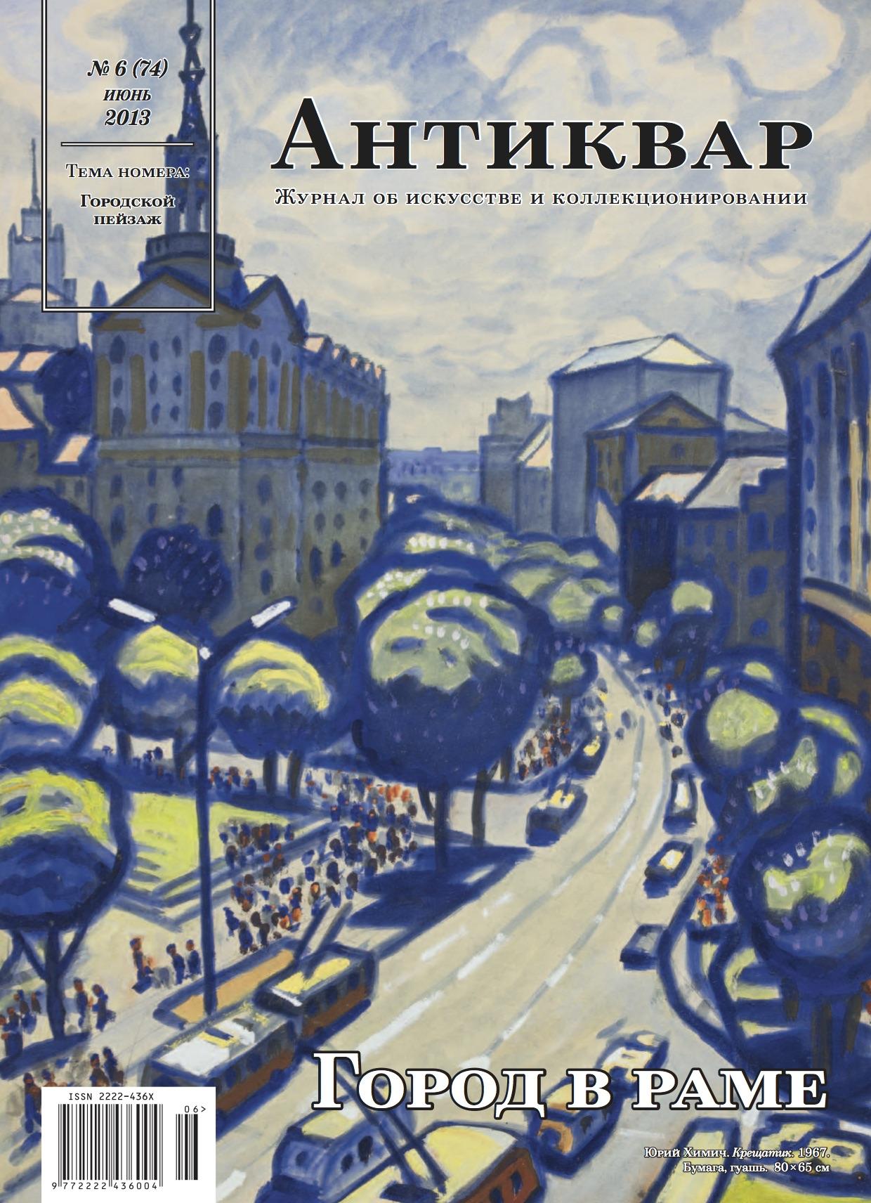 Журнал Антиквар #74: Городской пейзаж