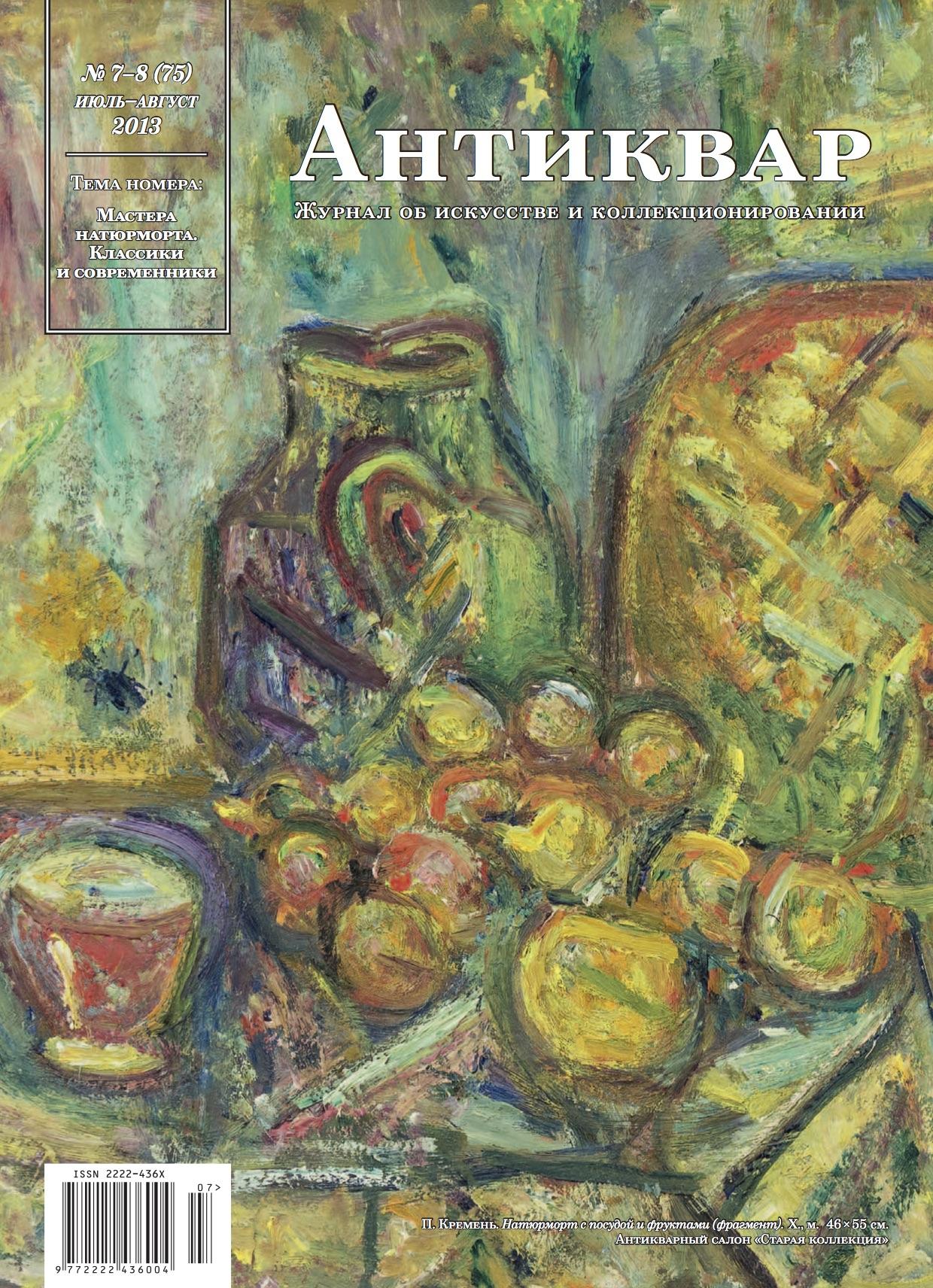 Журнал Антиквар #76: Мастера натюрморта
