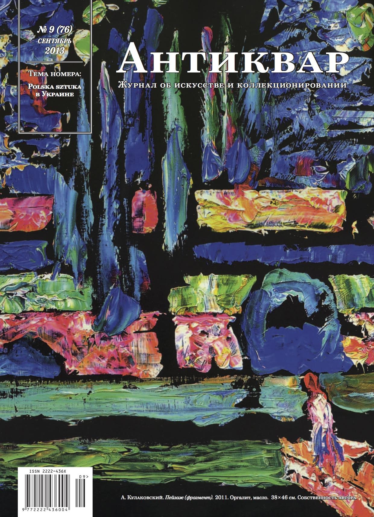 Журнал Антиквар #76: Polska sztuka в Украине