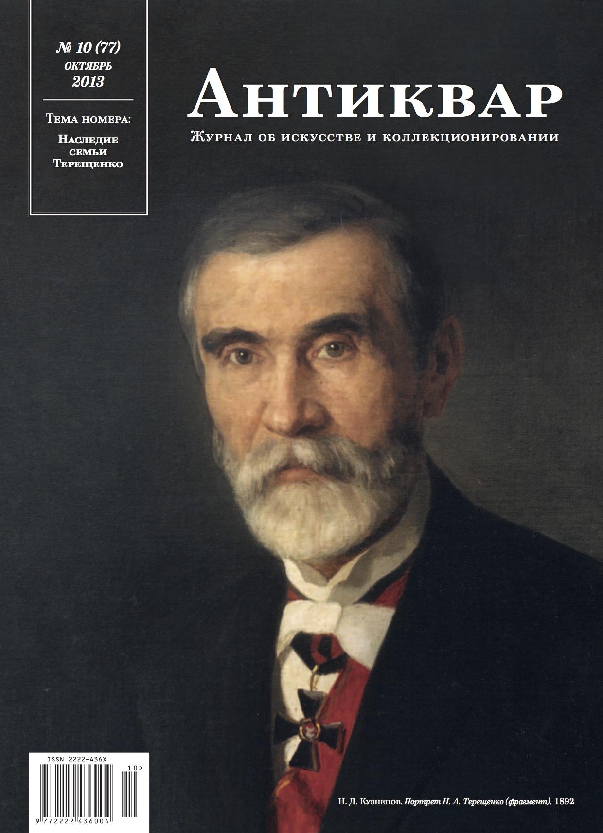 Журнал Антиквар #77: Наследие семьи Терещенко