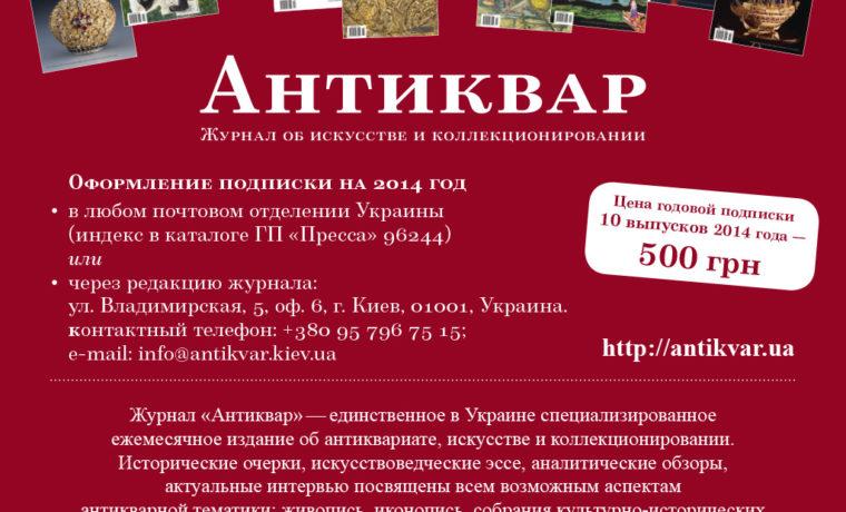подписка журнал Антиквар