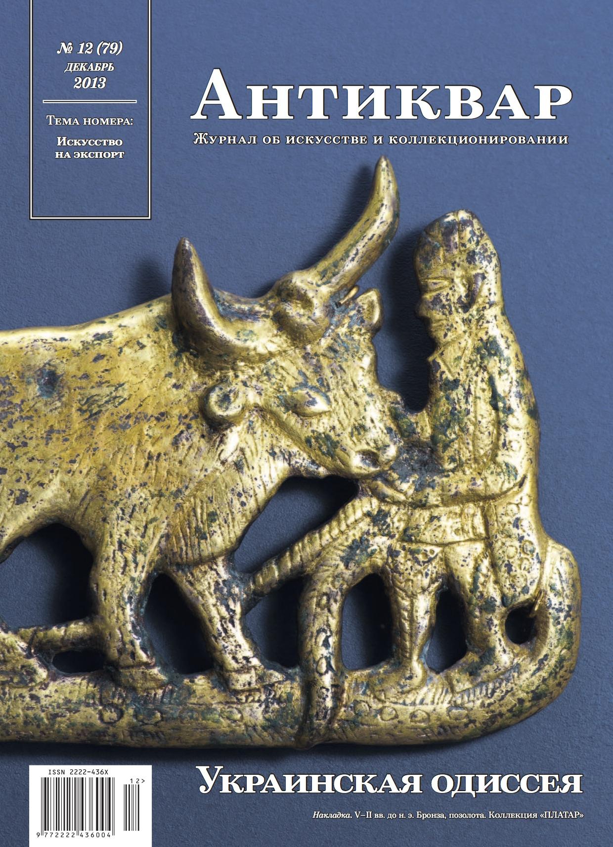 Журнал Антиквар #79: Искусство на экспорт