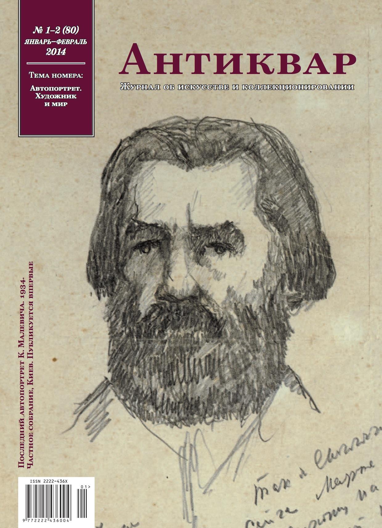 Журнал Антиквар #80: Автопортрет. Художник и мир