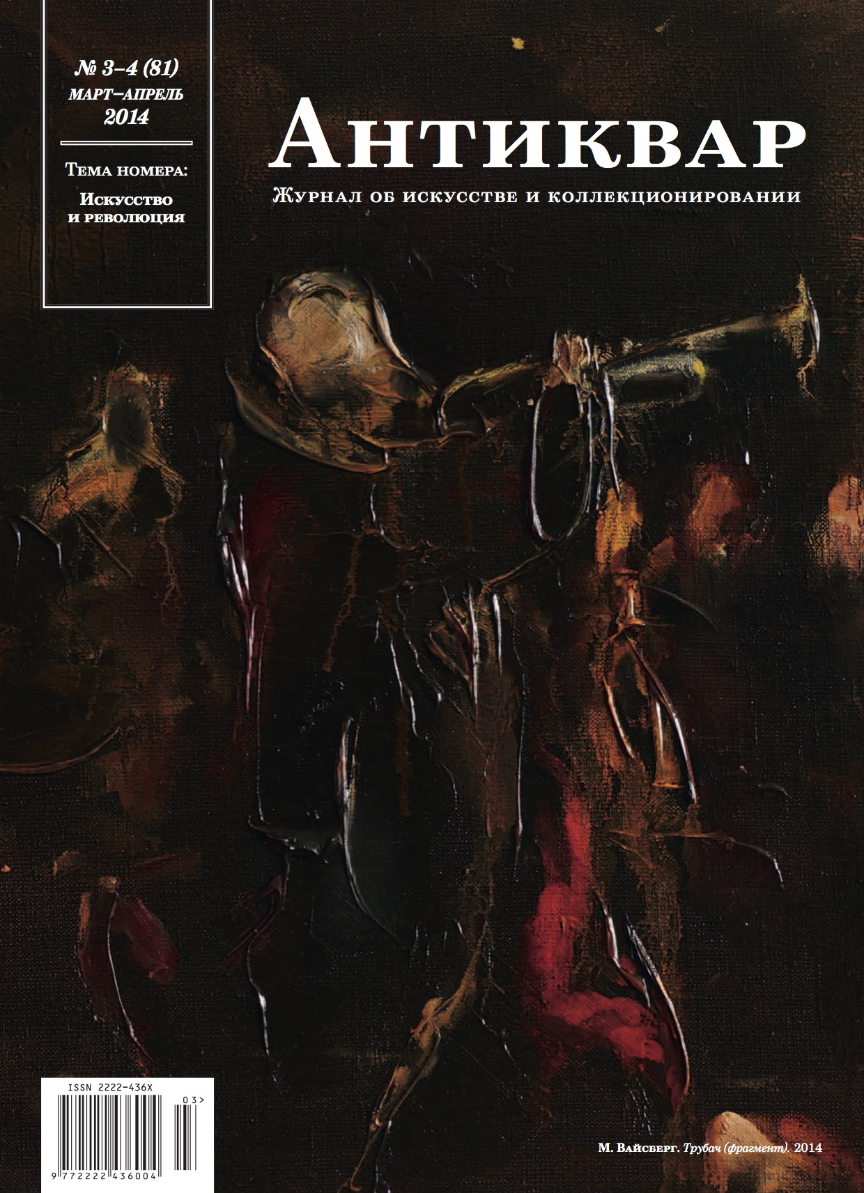 Журнал Антиквар #82: Искусство и революция