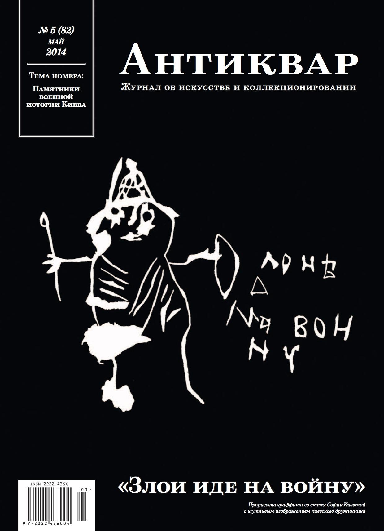Журнал Антиквар #82: Памятники военной истории Киева
