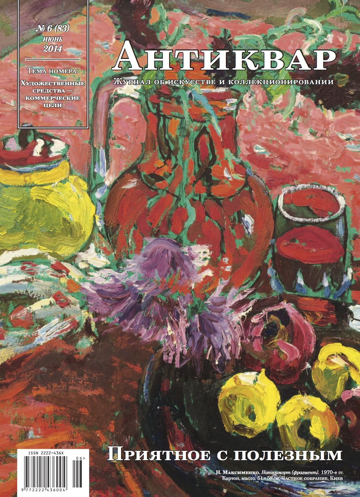 Журнал Антиквар #83: Художественные средства - коммерческие цели