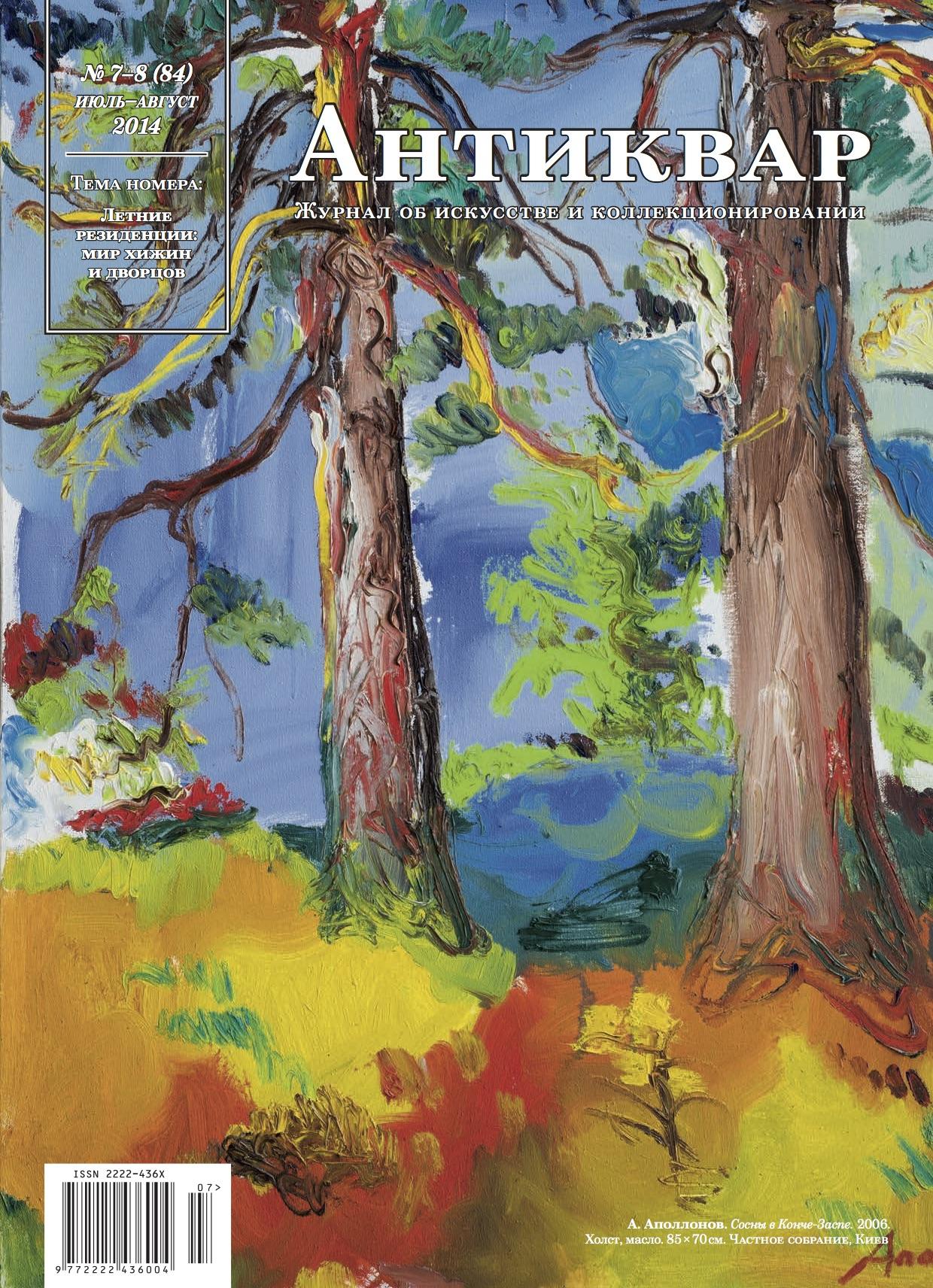 Журнал Антиквар #84: Летние резиденции: мир хижин и дворцов