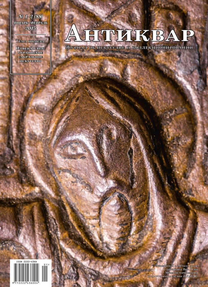 antikvar_n11-1287_cover