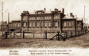 При заводе Юза работало Народное училище, все рабочие были грамотными