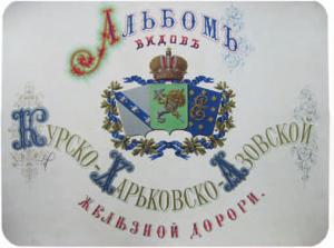 Альбом фотографий Курско-Харьковско-Азовской железной дороги 1885-1888 гг.