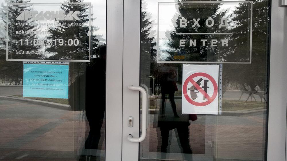 Вход в Художественно-выставочный центр «Арт-Донбасс»
