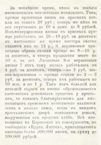 Неделя строителя 143–44 за 1889 г. Приложение к санкт-петербургскому журналу «Зодчий»