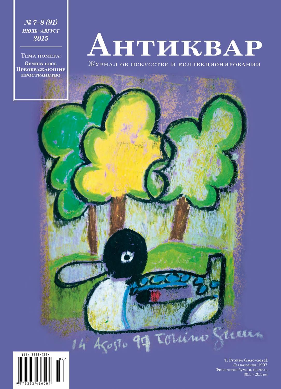 Журнал Антиквар 91: Genius loci. Преображающие пространство