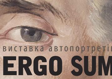 >Київська галерея «ДУКАТ» запрошує відвідати виставку «ERGO SUM»