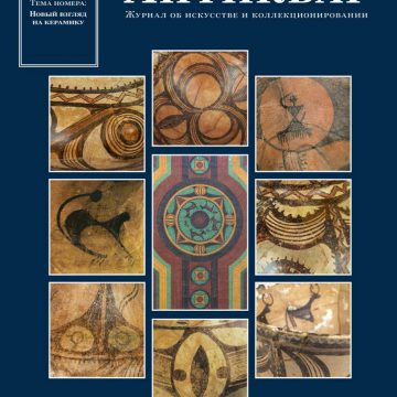 Журнал Антиквар 93: Новый взгляд на керамику