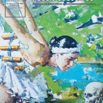 Журнал Антиквар 94: Культура и СМИ: выбор как приговор