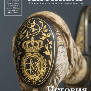 Журнал Антиквар 95: Дарственное оружие из коллекции Александра Фельдмана