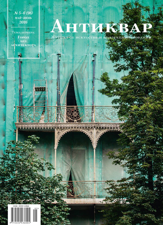 Журнал Антиквар 97: Город без архитектора