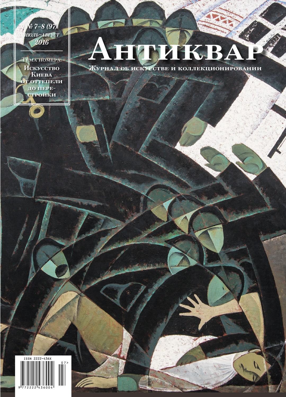 Журнал Антиквар 97 Искусство Киева от оттепели до перестройки