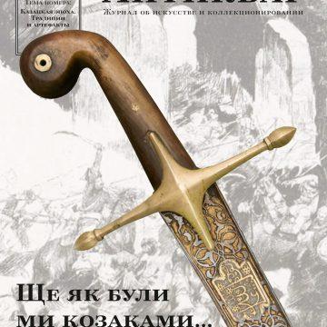 "Журнал ""Антиквар"": Казацкая эпоха. Традиции и артефакты. #90"