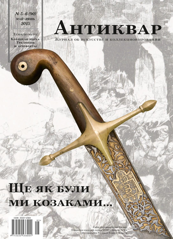 Казацкая эпоха. Традиции и артефакты. №90