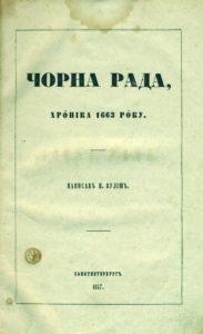П. Куліш. Чорна рада, хроніка 1663 року. — СПб., 1857