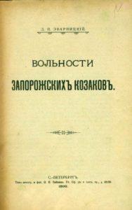 Эварницкий Д. И. Вольности запорожских козаков. — СПб.: Типо-литография и фот. П. И. Бабкина, 1898