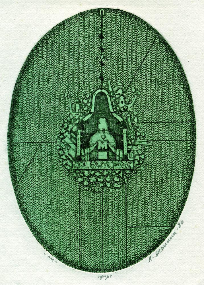 «ОМ» [M]. Лист 1 цикла «Звуки». 1980. Офорт. 13,2 × 9,6 см. Коллекция Татьяны и Бориса Гринёвых