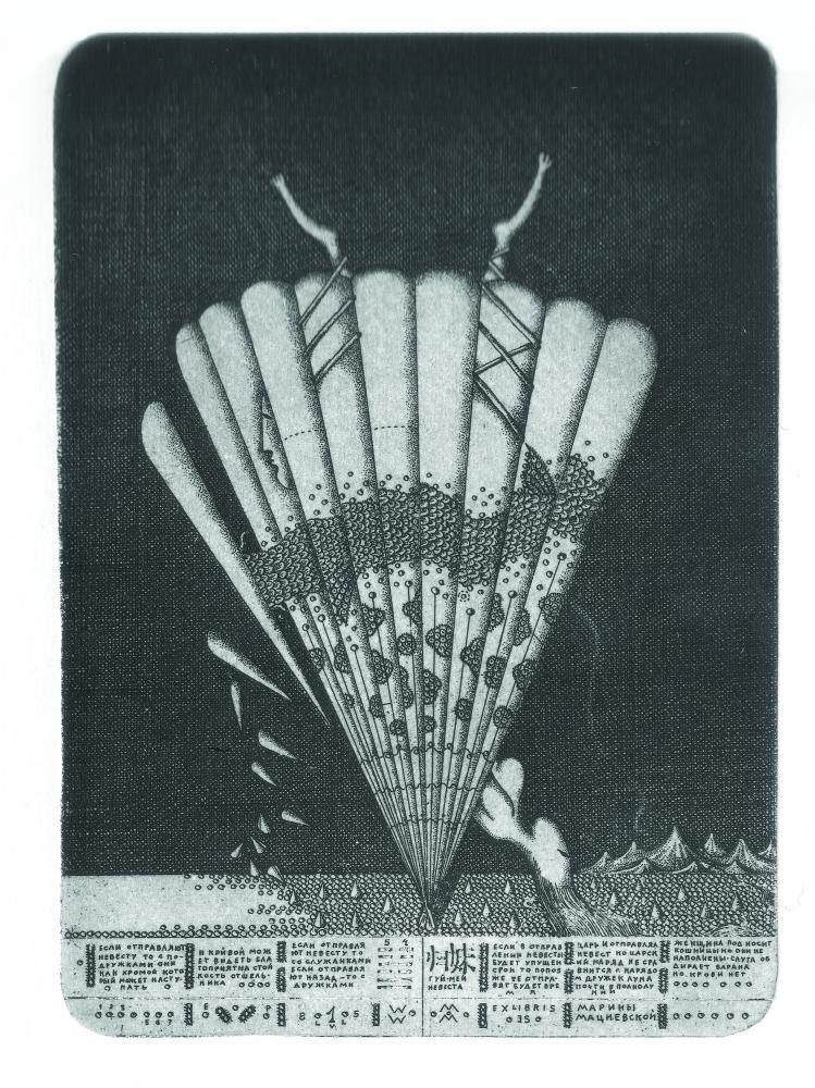 Гуй-мэй [гексаграмма 54]. Экслибрис Марины Мациевской. Лист 11 цикла «И цзин». 1985. Офорт. 11 × 8 см. Коллекция Татьяны и Бориса Гринёвых