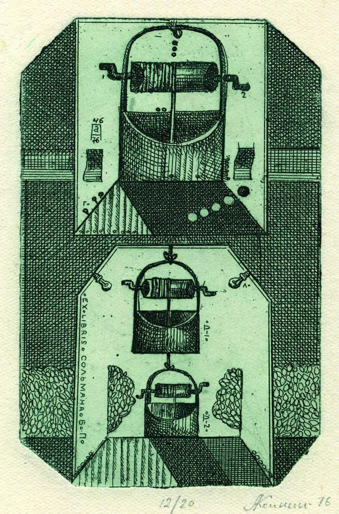 Экслибрис Б. П. Сольмана. 1976. Офорт. 9,4 × 6 см. Коллекция Татьяны и Бориса Гринёвых