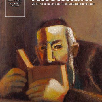 "Журнал ""Антиквар"": Украинская иудаика. #99"