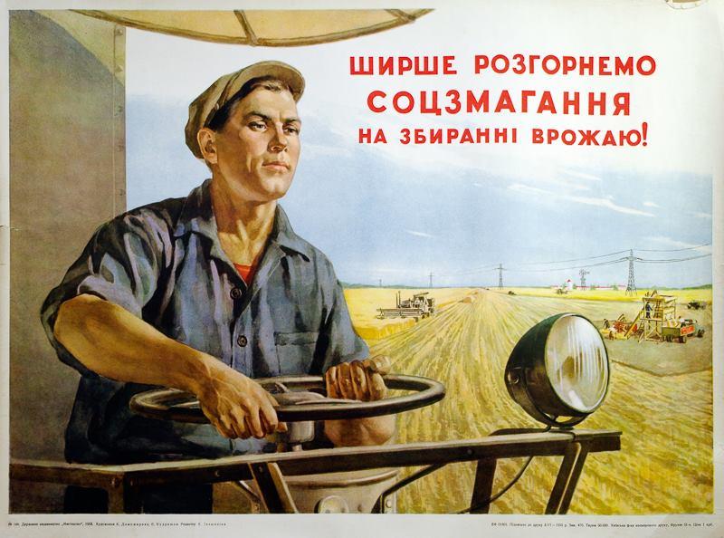 К. Доможирова, Е. Кудряшов. Ширше розгорнемо соцзмагання на збиранні врожаю! 1953