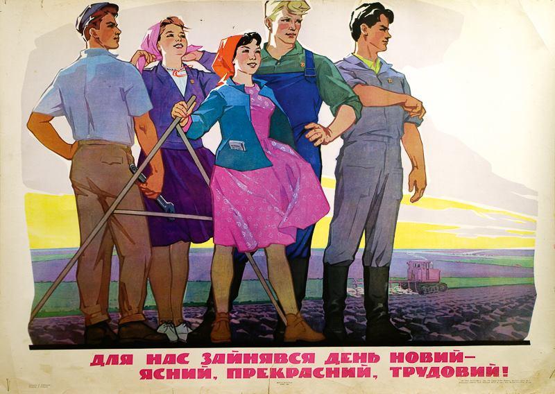 К. Кудряшова. Для нас зайнявся день новий — ясний, прекрасний, трудовий! 1964