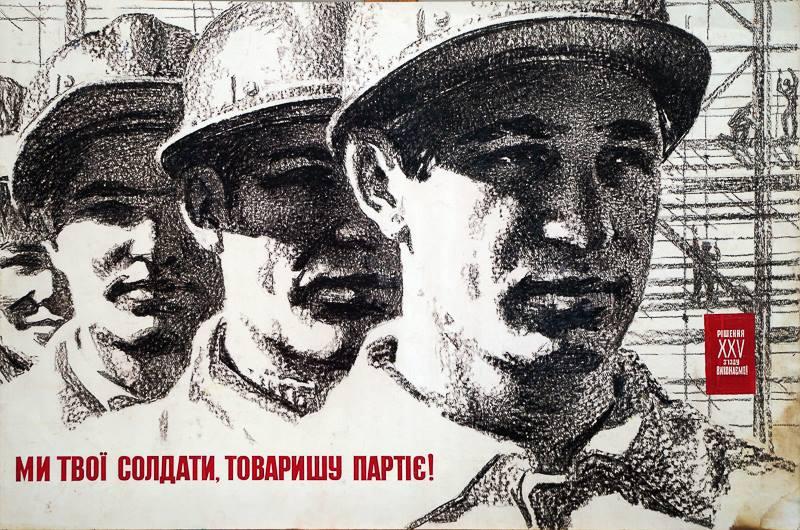 К. Кудряшова. Ми твої солдати, товаришу партіє! Рішення XXV з'їзду виконаємо! 1977