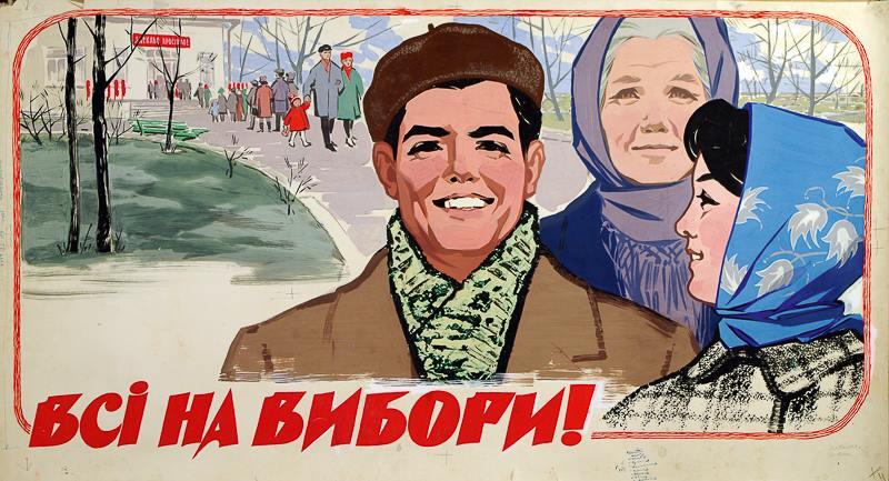 К. Кудряшова. Всі на вибори! 1966