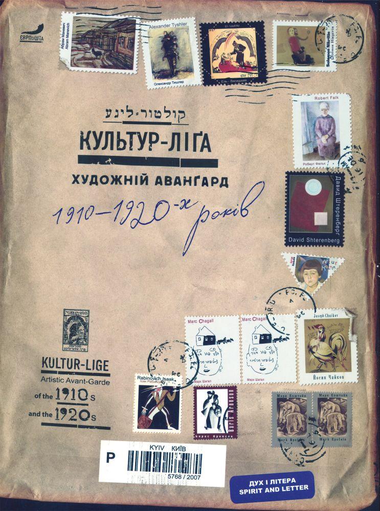 Обложка альбома «Культур-Ліґа: художній аванґард 1910–1920-х років»